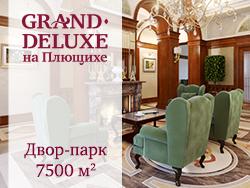 Готовый дом с элитными квартирами! ЖК «Grand Deluxe в Хамовниках»